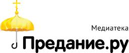 https://predanie.ru/newpredanie/img/logo.png?v06022017